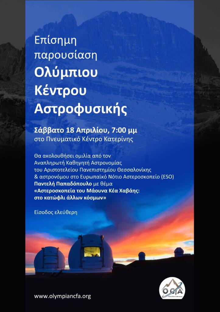 OCfA_poster